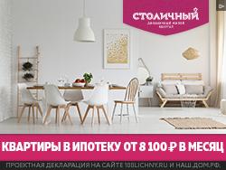 ЖК «Столичный». Новые корпуса по стартовым ценам! Квартиры от 1,8 млн руб. Скидки до 5%.